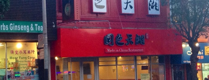 Made In China is one of ❤ Chinese Restaurants.