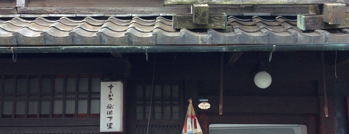 するがや祇園下里 is one of 和菓子/京都 - Japanese-style confectionery shop in Kyo.