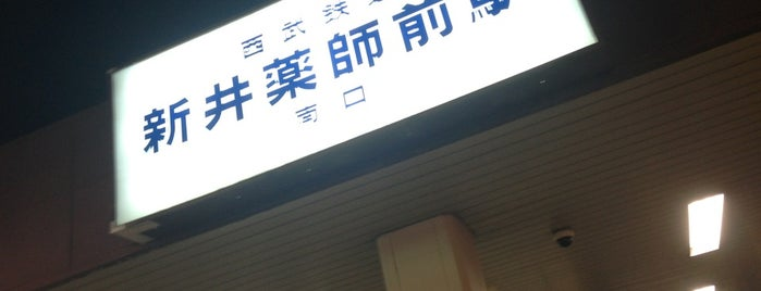 Araiyakushi-mae Station (SS05) is one of 西武新宿線.
