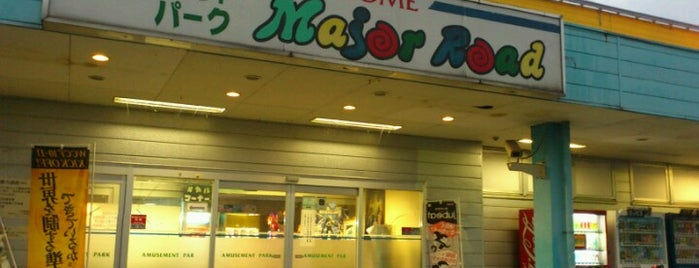 メジャーロード 六日町店 is one of DIVAAC設置店(新潟県).