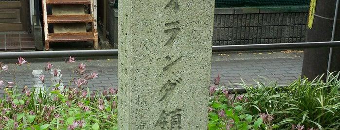 オランダ領事館跡 is one of ☆.
