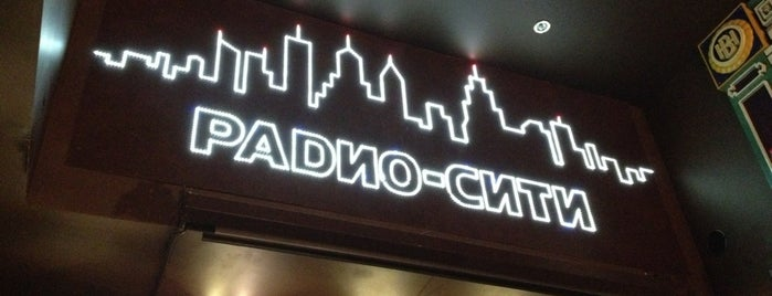 Радио-Сити (Radio City Bar & Kitchen) is one of Caffe.