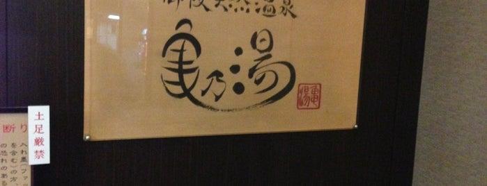 御陵天然温泉 亀の湯 is one of 日帰り温泉.