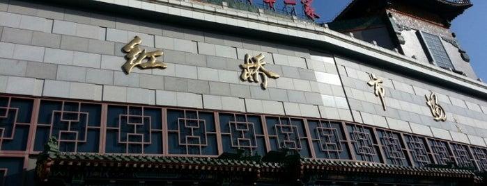 Hong Qiao Pearl Market 红桥市场 is one of Romantic Beijing.