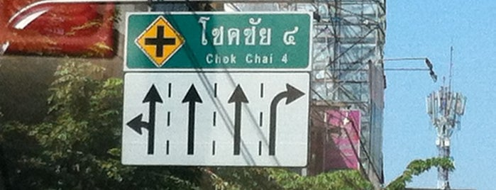 Chok Chai 4 Intersection is one of ถนน.