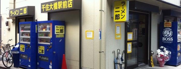 ラーメン二郎 千住大橋駅前店 is one of Ramen Jiro.
