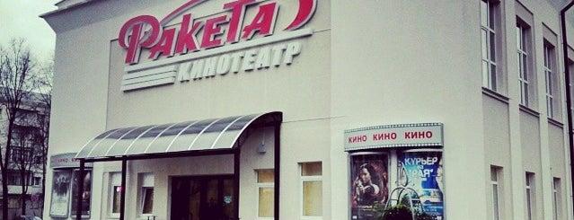 Кинотеатр «Ракета» is one of Minsk Cinemas.