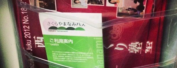 ファミリーマート 西宮名次町店 is one of Top picks for Food and Drink Shops.