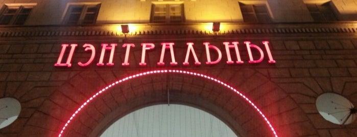 Кинотеатр «Центральный» is one of Minsk Cinemas.