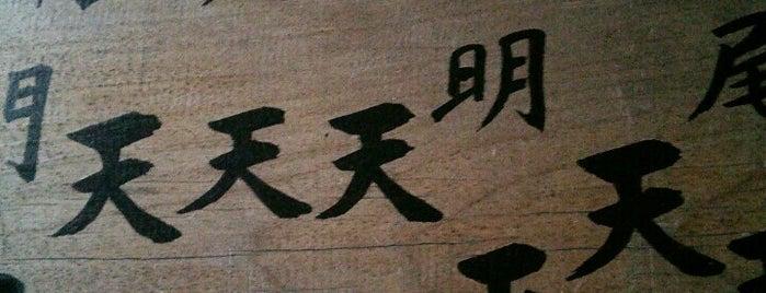 後西天皇 月輪陵 is one of 天皇陵.