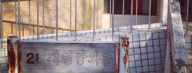 서울대학교 28동 자연대 대형강의동 is one of Seoul Natl Univ.