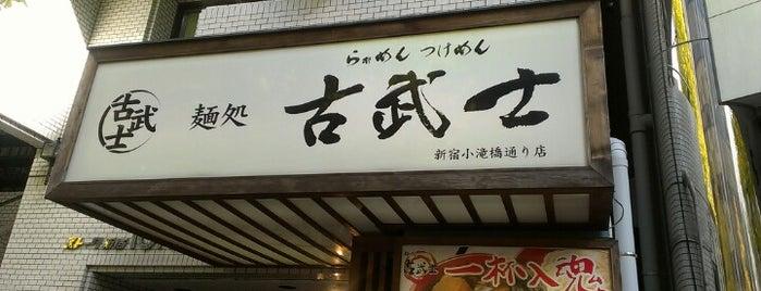 麺処 古武士 新宿西口小滝橋通り店 is one of 大久保周辺ランチマップ.