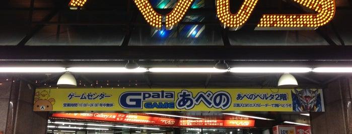 G-pala あべの is one of 関西のゲームセンター.