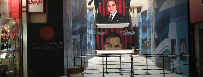 Bassem Youssef Theatre | Al Bernameg is one of Cairo's Best Spots & Must Do's!.