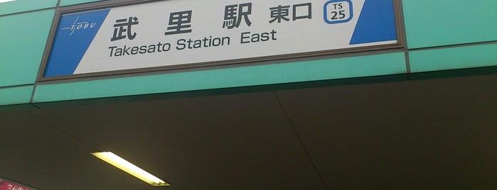 Takesato Station is one of 東武伊勢崎線.