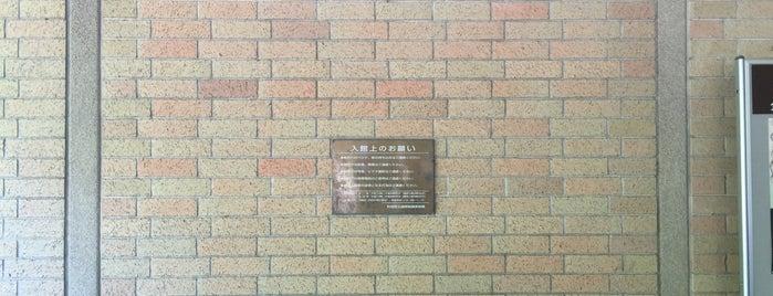 町田市立国際版画美術館 is one of 気になる場所.
