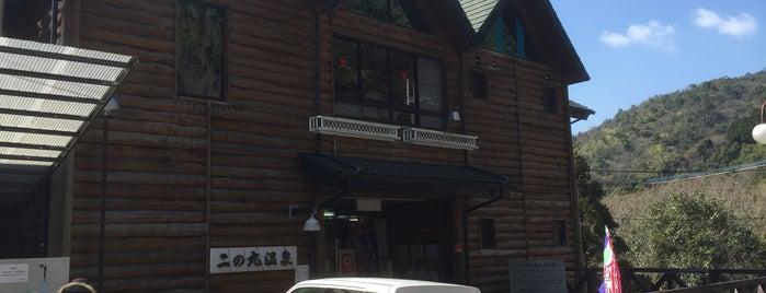 二の丸温泉 is one of 日帰り温泉.