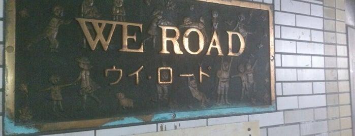 雑司が谷隧道(WE ROAD:ウイ・ロード) is one of 豆知識.