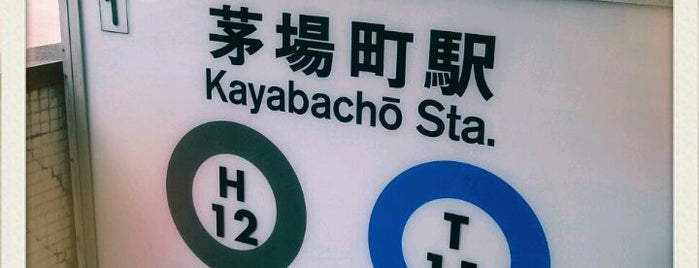 茅場町駅 (Kayabacho Sta.) (H12/T11) is one of Station.