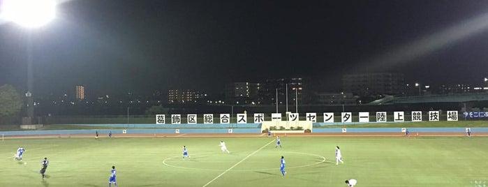 葛飾区スポーツセンター 陸上競技場 is one of football.