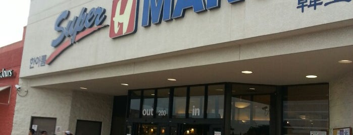 Super H-Mart is one of Dallas Outings.