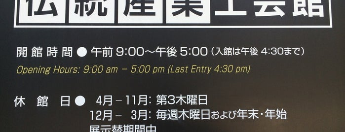 石川県立伝統産業工芸館 is one of #AIAcraft Conference in Japan + Tokyo 2012.