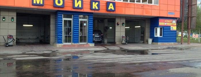 Мойка Чемпион is one of Лобня.