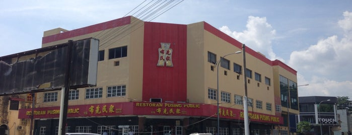 Pusing Public Seafood Restaurant 布先民众海鲜酒家 is one of Jalan Jalan Ipoh Eatery.
