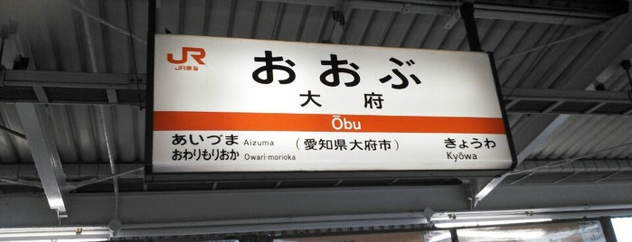 大府駅 (Ōbu Sta.) is one of JR線の駅.