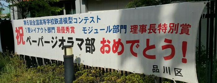 東京都立 大崎高等学校 is one of 都立学校.