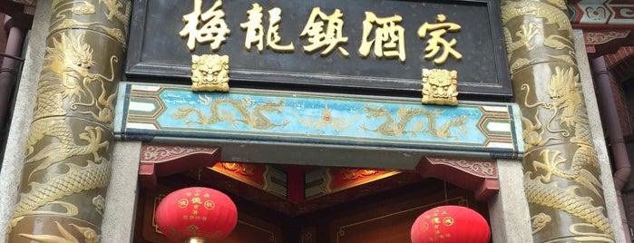 梅龙镇酒家 is one of Shanghai.