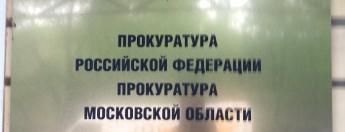 Прокуратура is one of Лобня.