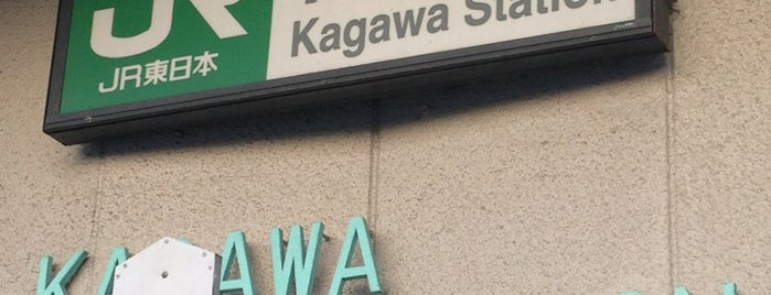 Kagawa Station is one of Station - 神奈川県.
