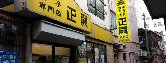 正嗣 宮島本店 is one of My Recommendations.