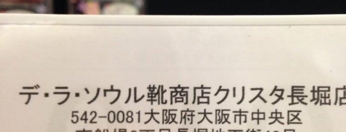 デラソウルの靴商店 クリスタ長堀店 is one of etc3.