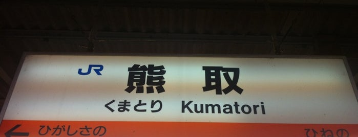 熊取駅 (Kumatori Sta.) is one of JR線の駅.