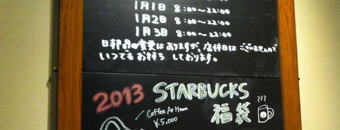 Starbucks Coffee 明大前店 is one of Starbucks Coffee (東京23区:千代田・中央・港以外).