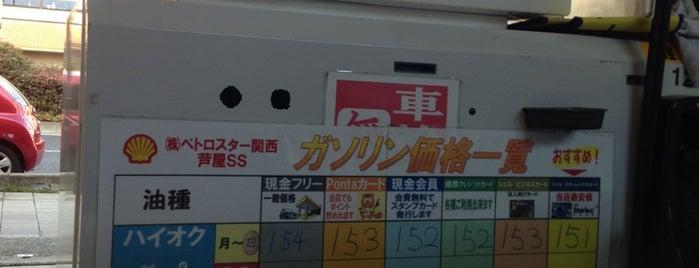 昭和シェル 芦屋SS is one of 兵庫県阪神地方南部のガソリンスタンド.