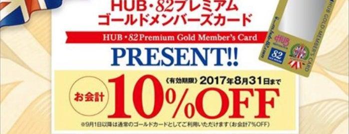 HUB 恵比寿店 is one of HUB.
