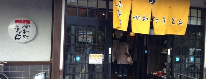 かわたうどん is one of めざせ全店制覇~さぬきうどん生活~ Category:Ramen or Noodle House.