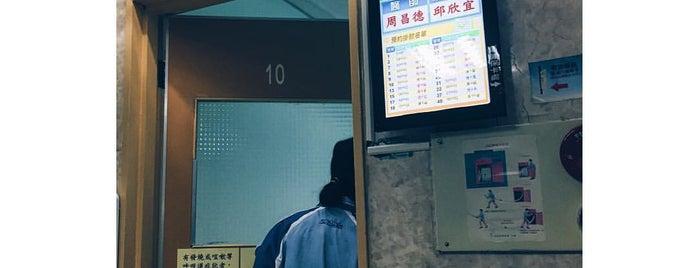 中心診所 is one of Guide to 台北市's best spots.