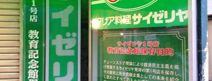 サイゼリヤ1号店 教育記念館 is one of the 本店.