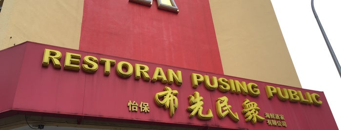 Pusing Public Seafood Restaurant is one of Jalan Jalan Ipoh Eatery.