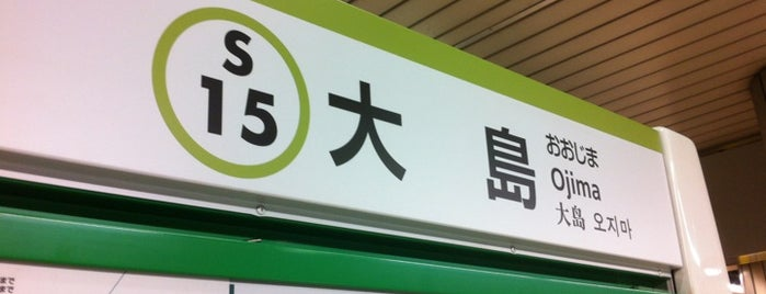 大島駅 (Ōjima Sta.) (S15) is one of Station.