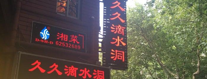 CORDUROV™ | Sake Gallery + Tasting Room is one of Shanghai.