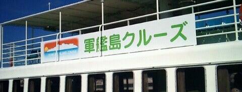 軍艦島クルーズ (やまさ海運) is one of 長崎市 観光スポット.