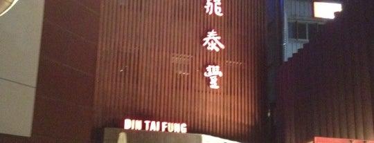 딘타이펑 (鼎泰豊) is one of Last Trail . . ..