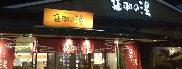 延羽の湯 is one of 日帰り温泉.