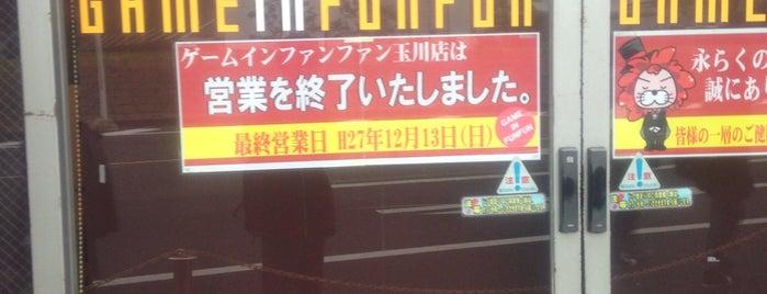 ファンファン 二子玉川店 is one of beatmania IIDX 設置店舗.