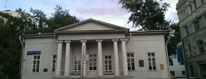 Мемориальный дом-музей И.С. Тургенева is one of moscow museums.